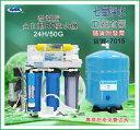【七星淨水】50加崙家用RO逆滲透純水機(301型)軟水器.淨水器.濾水器.濾心(貨號7015)