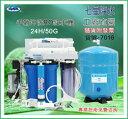 【七星淨水】50加崙家用RO逆滲透純水機(電磁閥200型)軟水器.淨水器.濾水器.濾心(貨號7016)