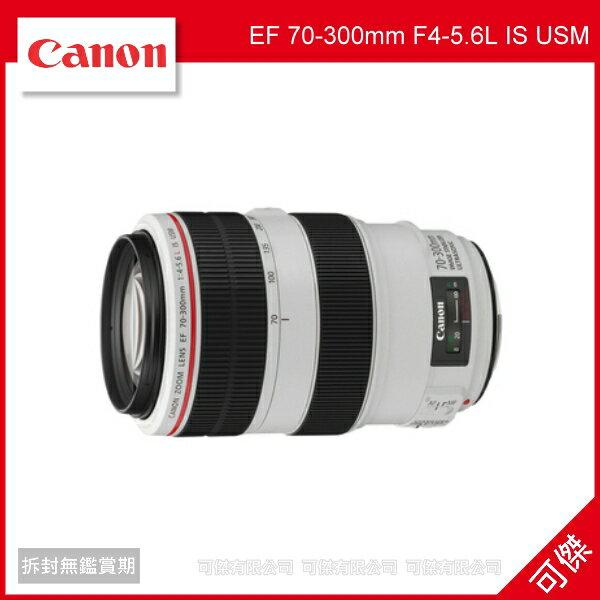 可傑 CANON EF 70-300mm F4-5.6L IS USM .胖白L鏡.彩虹公司貨 登錄送120G硬碟+1000郵政禮卷至8/31