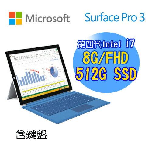 【福利品】微軟 Surface Pro 3 i7-512G 超強輕薄筆電 含鍵盤  NB   贈:USB 3.0 Hub【DR.K3C】