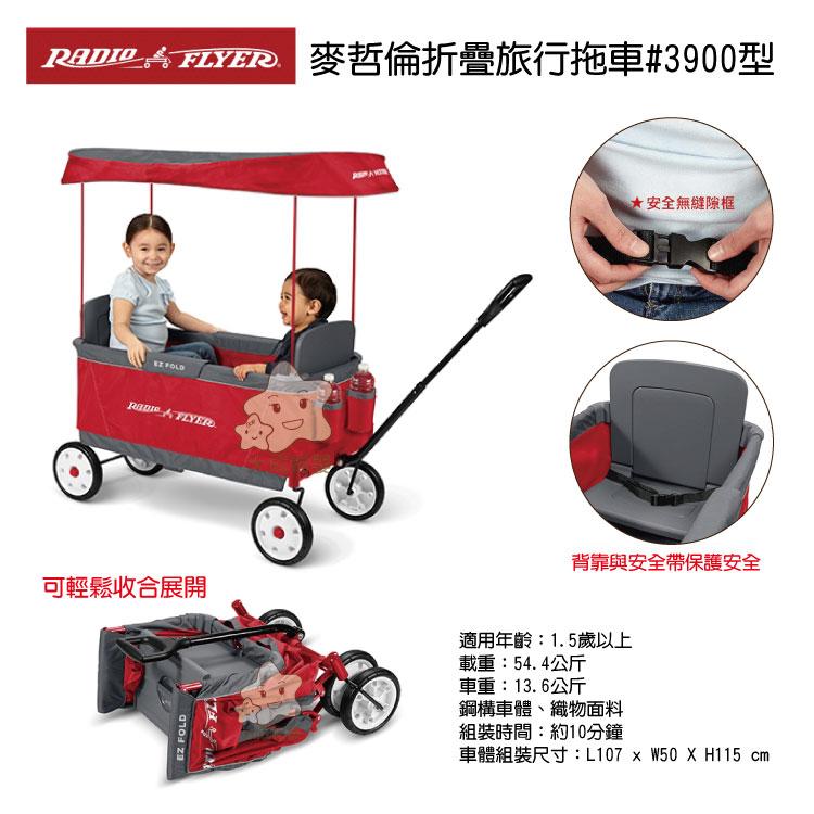 【大成婦嬰】美國 RadioFlyer 麥哲倫折疊旅行拖車#3900型 (一年保固) 公司貨  特價 0