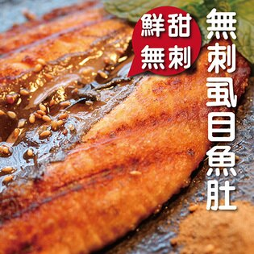 ☆無刺虱目魚肚☆ 單片包裝 牛奶魚 狀元魚 新鮮衛生【陸霸王】
