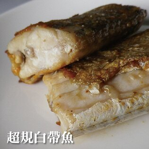 ☆新鮮超規白帶魚☆ 150公克 XXL超大 精華中段/銅板價 【陸霸王】