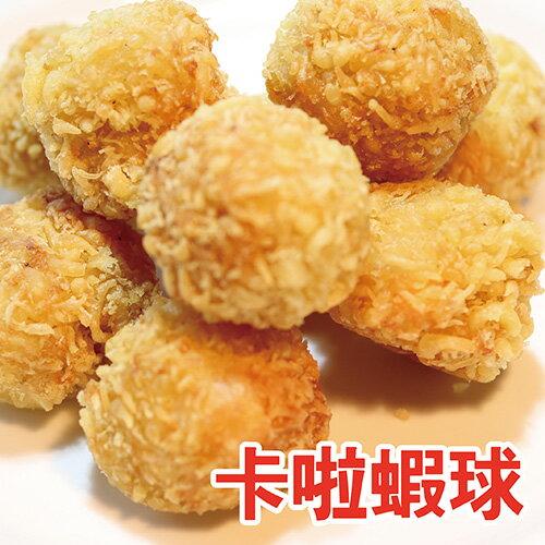 ☆卡啦蝦球。5顆入☆ 鮮蝦特製/年菜首選/銅板價【 陸霸王】