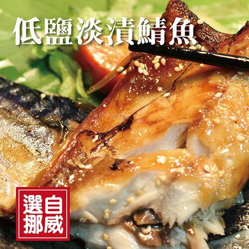 ☆挪威淡漬鯖魚☆真空包裝。來自無污染海域/薄鹽的美味【 陸霸王】