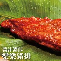 中秋節烤肉食材到☆樂樂豬排☆600g±5%/份。豬排、烤肉、年菜、辦桌【陸霸王】