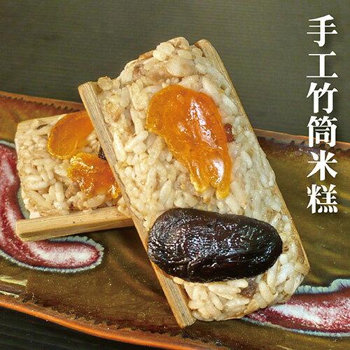 ☆竹筒米糕☆單個。加熱即食,宴客好選擇/銅板價【 陸霸王】