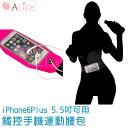 iPhone 6 plus 可用 觸控手機運動腰包【FA-002】安全反光條 透明觸控 跑步 戶外