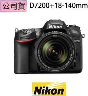 贈【SanDisk 64G原電保護鏡十件組】【Nikon】D7200+18-140mm變焦鏡組(公司貨)▼7/1-7/31 上網登錄,送 EN-EL 15原電 + Nikon運動毛巾 + Nikon 腰包