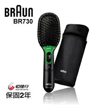 德國 百靈 BRAUN 離子髮梳 BR730 ★柔順原本毛躁飛揚的亂髮,能釋放活性離子