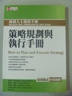 【書寶二手書T9/財經企管_IQD】策略規劃與執行手冊_陳正芬, 華勒士.