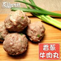 櫻桃小丸子週邊商品推薦手工牛肉丸子 - 香蔥【300公克/一份】
