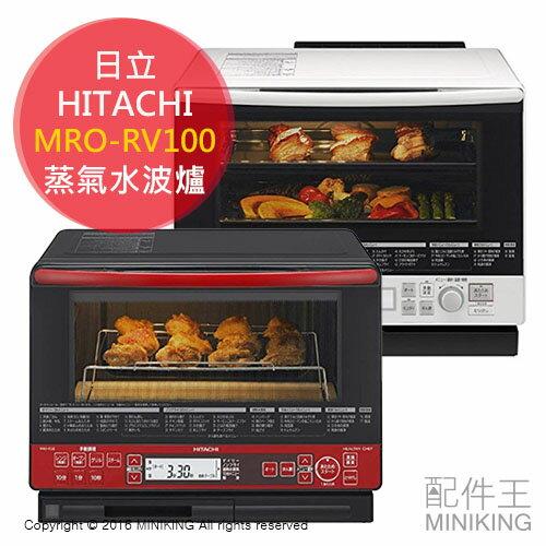 【配件王】日本代購 HITACHI 日立 MRO-RV100 蒸氣 微波爐 烤箱 MRO-NV100 新款