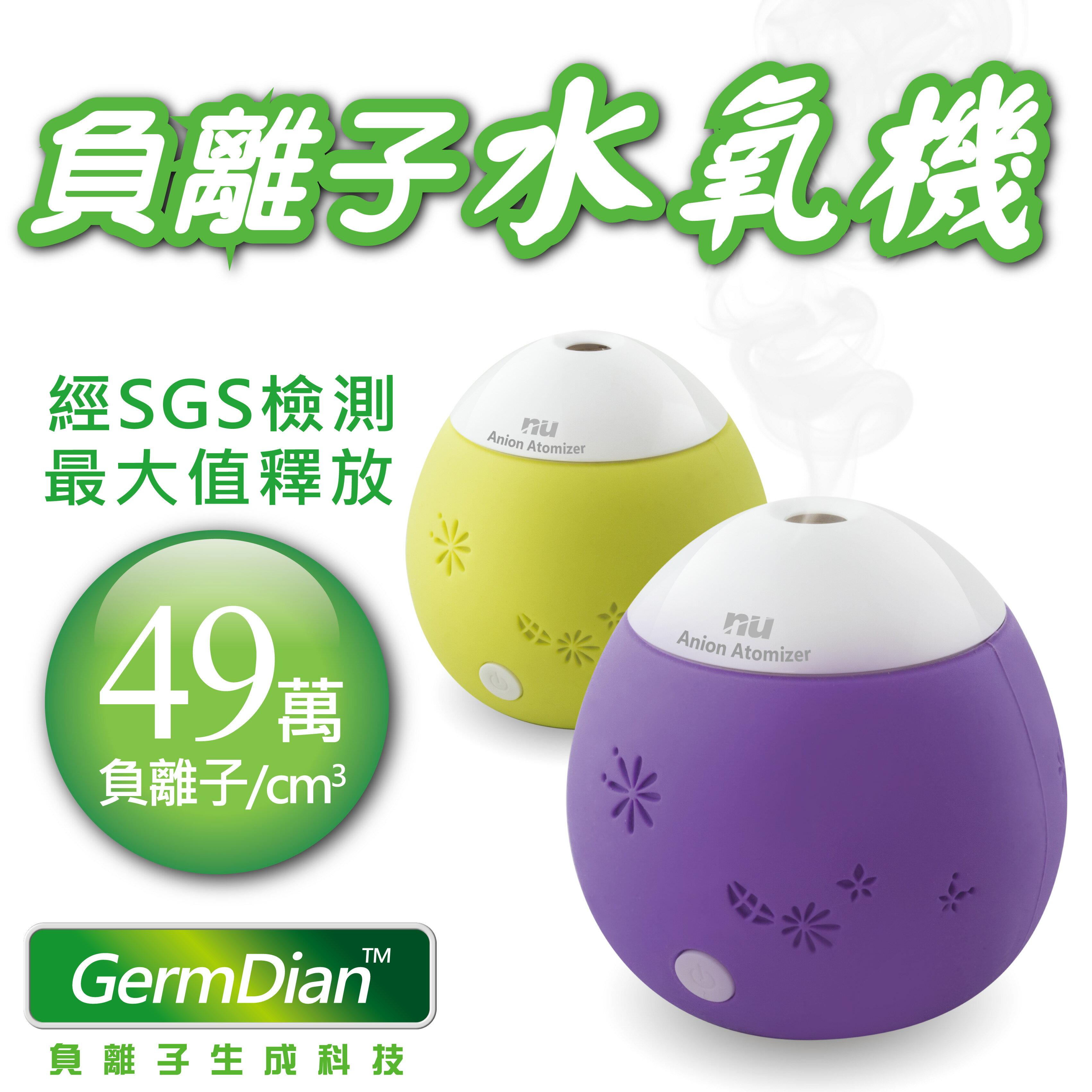 Germdian鈦鍺能量護具
