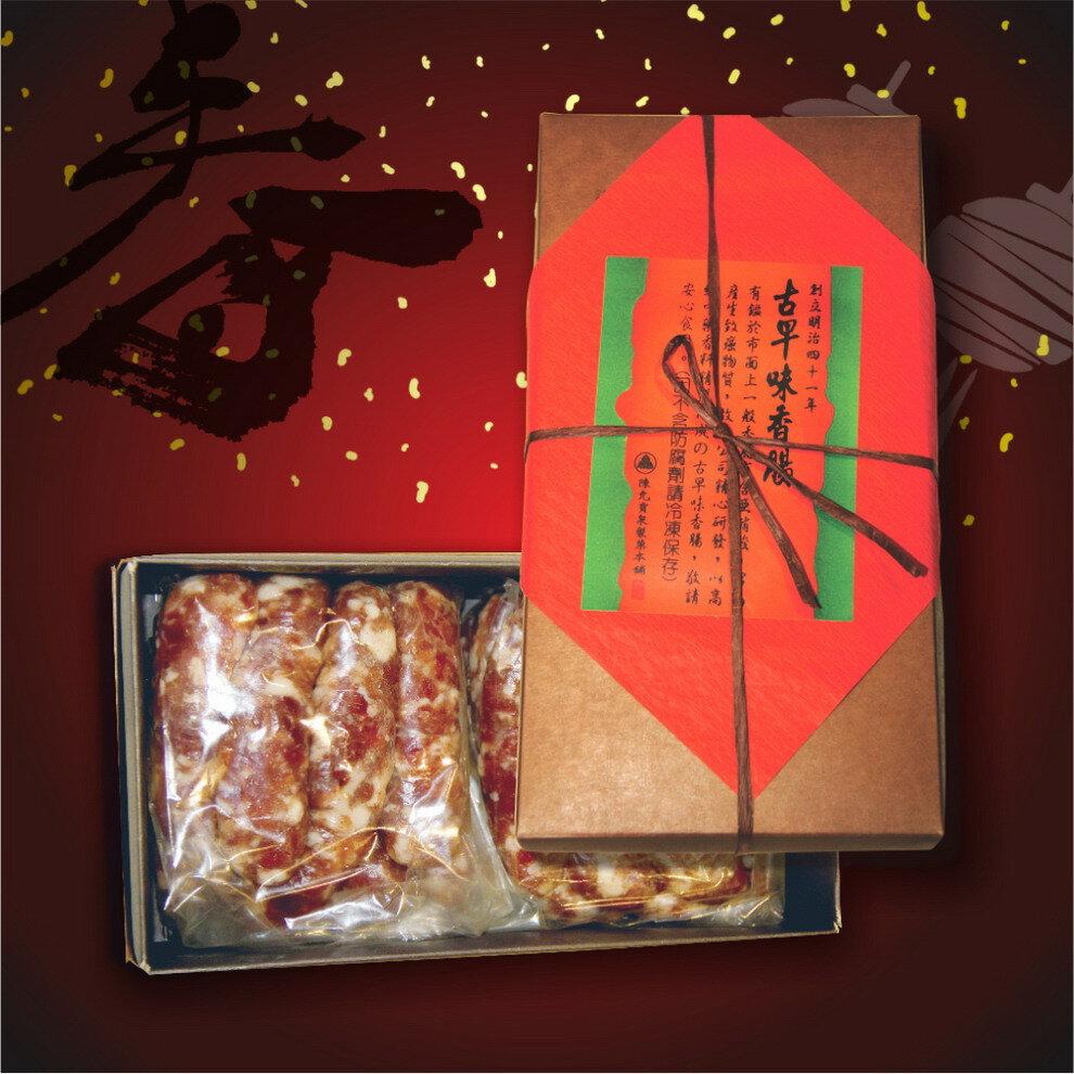 【台中伴手禮】古早味香腸禮盒 / 不含亞硝酸與防腐劑,吃得健康安心 1