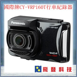 【夜視效果佳】 PANASONIC CY-VRP160T WDR 觸控操作 廣角 行車紀錄器 內含8G記憶卡 公司貨含稅開發票