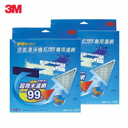 3M E99 寶寶專用空氣清淨機-替換濾網2入(AC-168F)- 限時特賣2件8折
