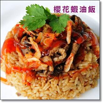【島上美味巧食】傳統美食~櫻花蝦油飯 (200±5g/包/1人份)