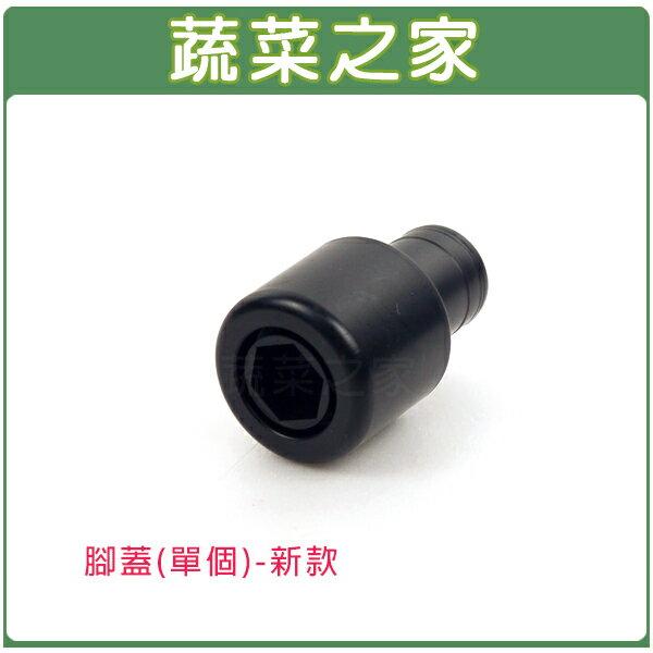 【蔬菜之家005-A23-2】腳蓋單個(新款)裝於接桿的下方 (DIY種植箱專用)