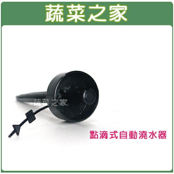 【蔬菜之家007-A3DC】點滴式自動澆水器