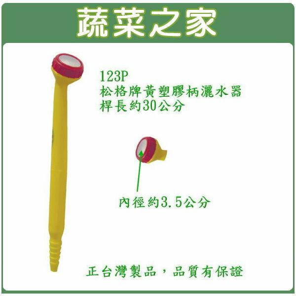 【蔬菜之家】007-B23.松格牌黃塑膠柄灑水器//型號123P(全長: 約30公分 )
