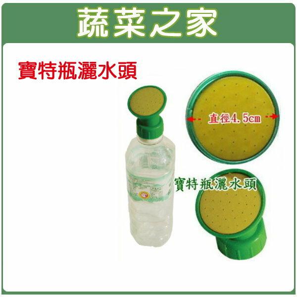 【蔬菜之家】007-B32.松格寶特瓶灑水頭(型號:123-3)