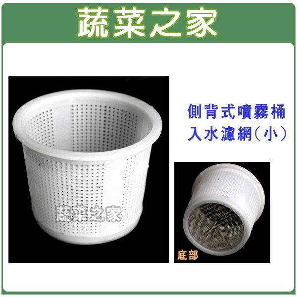 【蔬菜之家007-C33】(噴霧桶專用)側背式噴霧桶入水濾網(小)