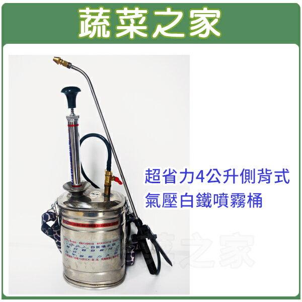 【蔬菜之家007-B51】超省力4公升側背式氣壓白鐵噴霧桶