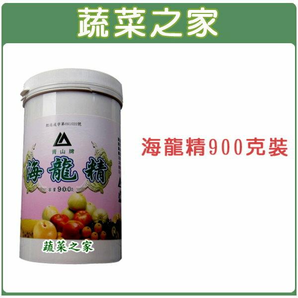 【蔬菜之家002-A25】海龍精(天然海藻粉末.海藻精)900克裝