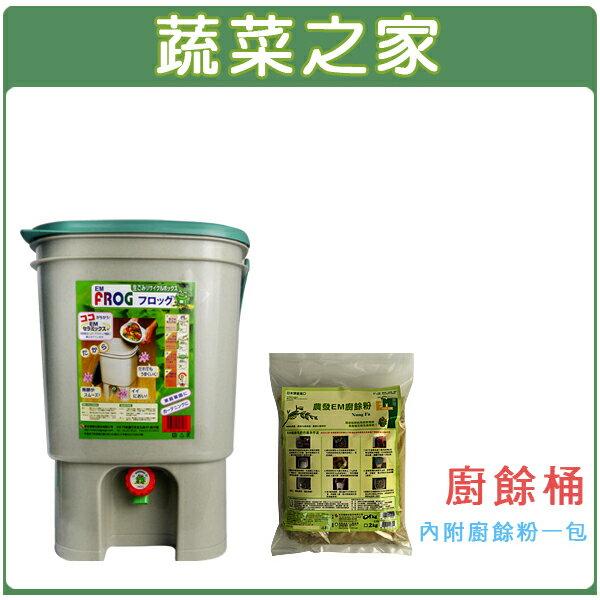 【蔬菜之家002-A38】農發EM廚餘桶19公升(廚餘堆肥桶)