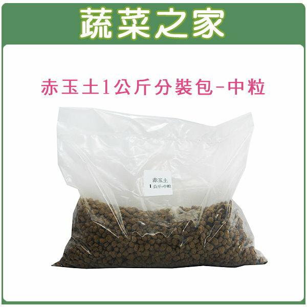 【蔬菜之家001-AA100】赤玉土1公斤分裝包-中粒