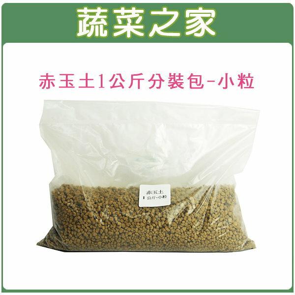 【蔬菜之家001-A102】赤玉土1公斤分裝包-小粒