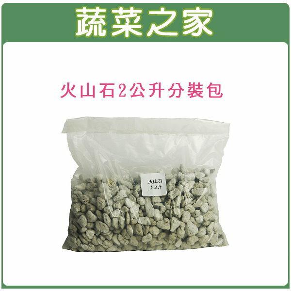 【蔬菜之家001-AA62】火山石-大粒2公升分裝包