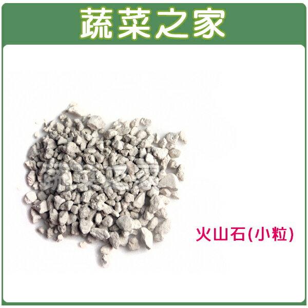 【蔬菜之家001-AA62-3】火山石2公升分裝包-小粒
