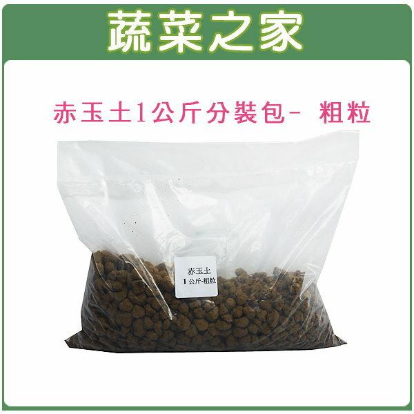 【蔬菜之家001-A98】赤玉土1公斤分裝包-粗粒