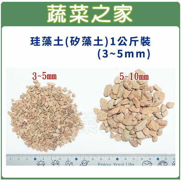 【蔬菜之家003-AA80】珪藻土(矽藻土)1公斤裝(3~5mm)