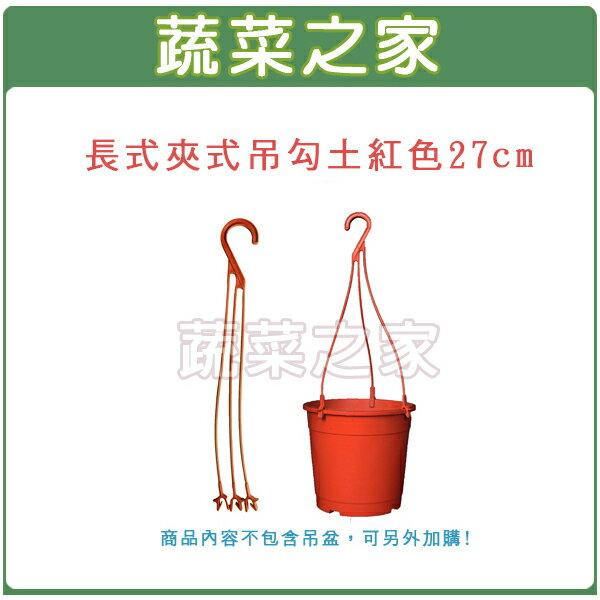 【蔬菜之家005-L077】長夾式吊勾土紅色27CM