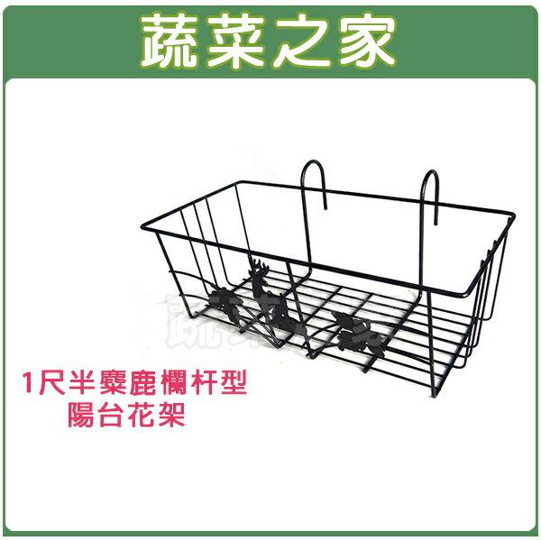 【蔬菜之家006-A19】1尺半麋鹿欄杆型陽台花架(CF-58)