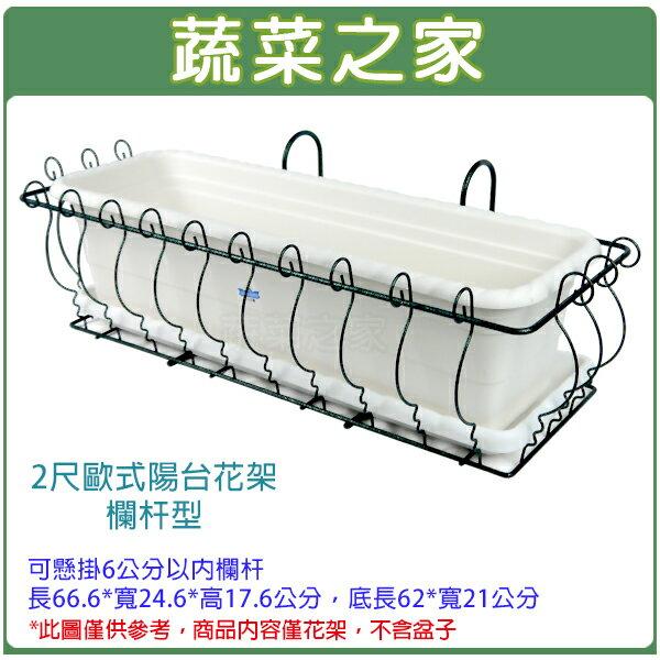 【蔬菜之家006-A24】2尺歐式陽台花架欄杆型
