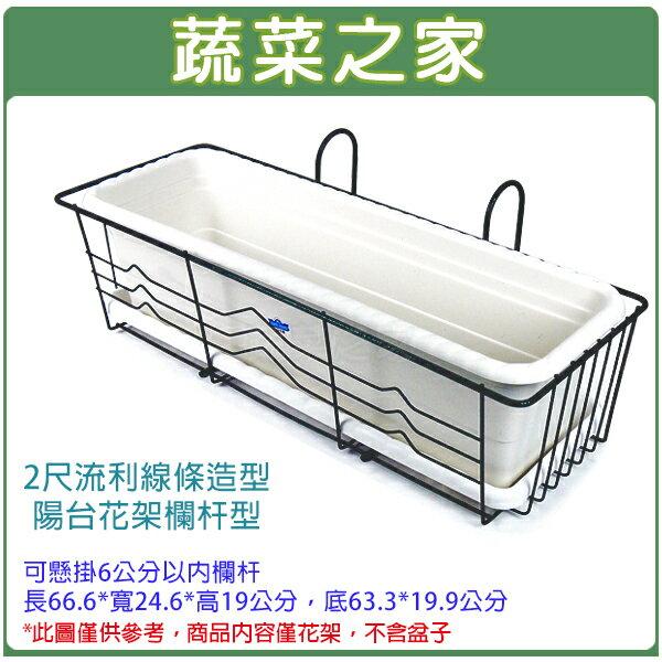 蔬菜之家006-A26】2尺流利線條造型陽台花架欄杆型