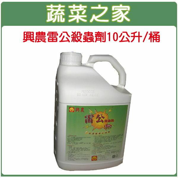 【蔬菜之家】003-A57興農雷公殺蟲劑10公升/桶