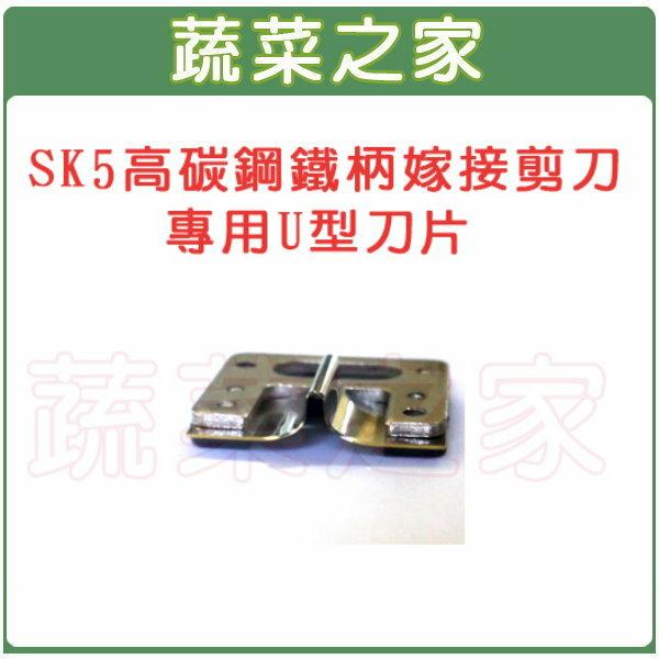 【蔬菜之家009-A07】SK5高碳鋼鐵柄嫁接剪刀(型號A400A)專用U型刀 片