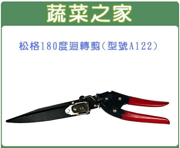 【蔬菜之家009-A27】松格180度迴轉剪、草皮剪、籬笆剪(型號: A122)