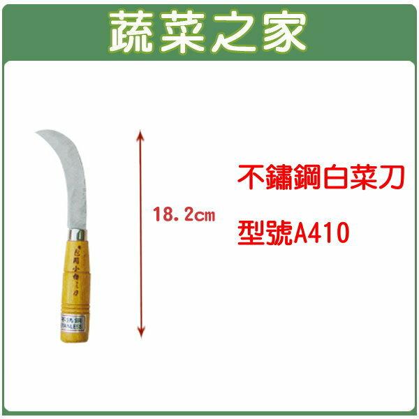 【蔬菜之家009-A36】松格S.T不鏽鋼白菜刀//型號A410
