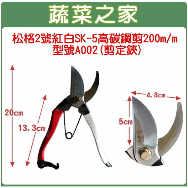 【蔬菜之家009-A43】松格2號紅白SK-5高碳鋼剪200m/m型號A002(剪定鋏)