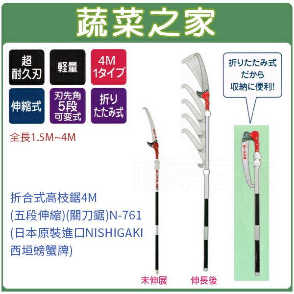 【蔬菜之家009-N761】折合式高枝鋸4M(五段伸縮)(關刀鋸)N-761