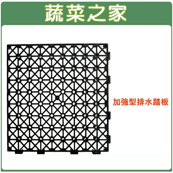 【蔬菜之家011-A11】加強型排水踏板(30cm*30cm*3.2cm)