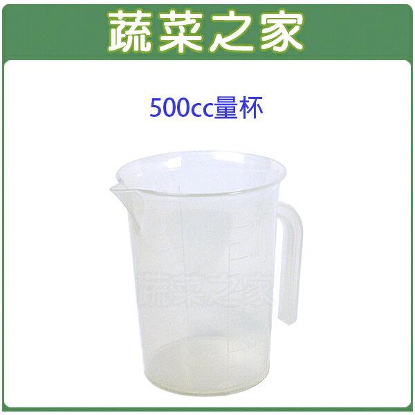 【蔬菜之家011-A38】500cc量杯