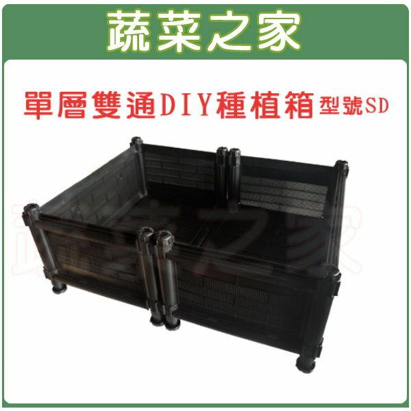 【蔬菜之家005-A02】單層雙通DIY種植箱/栽培箱(型號SD)