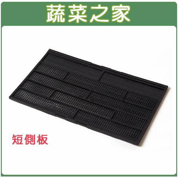 【蔬菜之家005-A16-2】短側板2片/組(DIY種植箱專用)